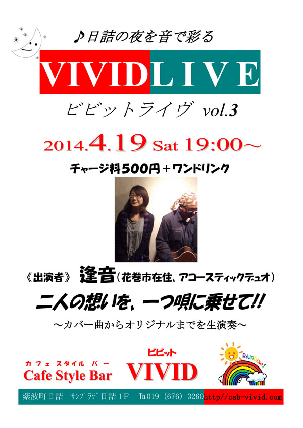 vivid-concert_2014apr