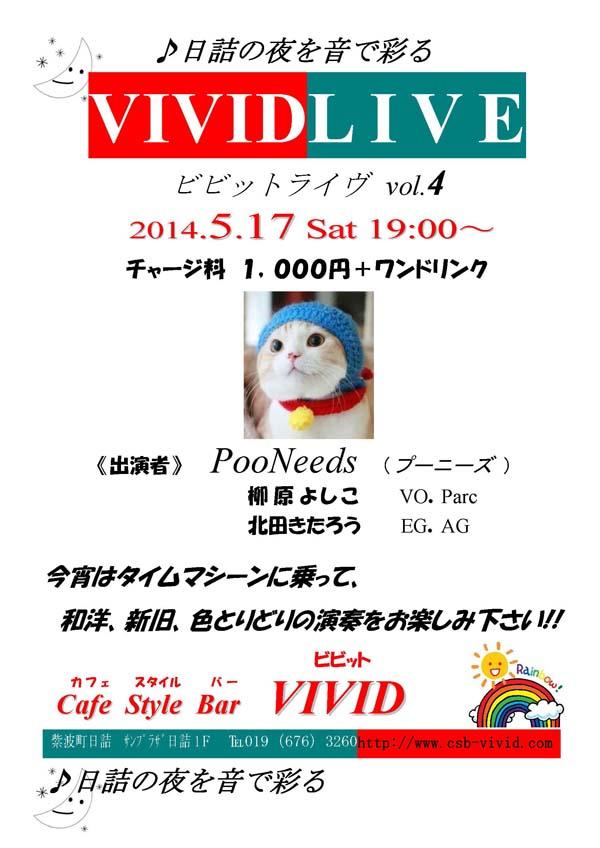 vivid_live_vol4