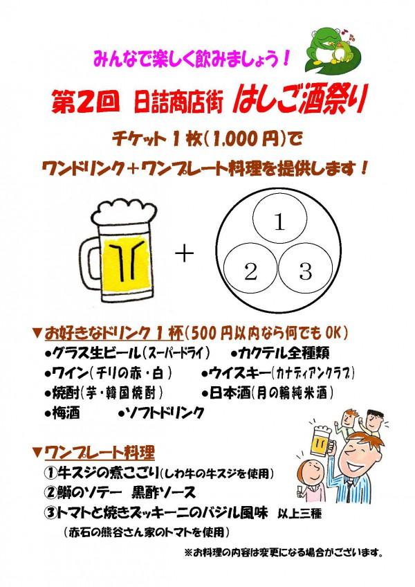 日詰はしご酒祭り_ページ