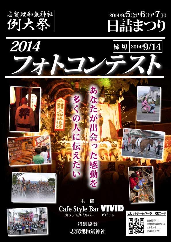 fotocon2014_top_img3