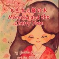 ももかと桜の木(絵本)