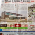岩手日報の広告