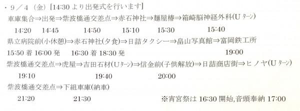 shimo_15day1_plan