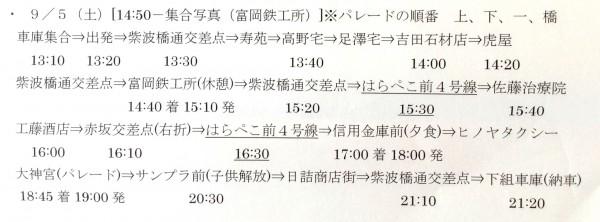 shimo_15day2_plan