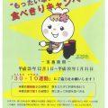 平成29年度『もったいない・いわて☆食べきりキャンペーン』実施中