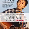 "高橋真樹 東北六県 TOUR 2019 ""LIVE TO LIVE"""